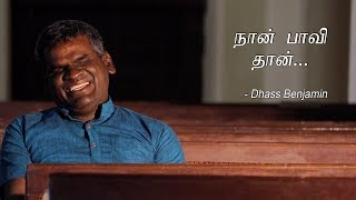 naan-paavi-thaan-dhass-benjamin-tamil-christian-song-2019