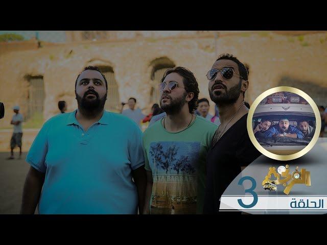 Al Frenga - Season 02 | الفرنجة - الموسم الثاني - الحلقة الثالثة - السياحة