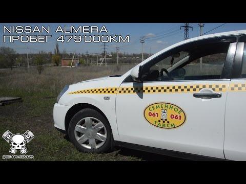 #ТАКСОС. Nissan Almera Пробег 479\'000 км