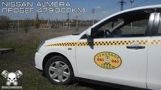 #Таксос. Nissan Almera Пробег 479'000 Км