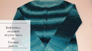 Gambar cover Мк детской кофточки с отделкой жгутом часть 10