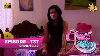 Ahas Maliga | Episode 737 | 2020-12-17 Thumbnail