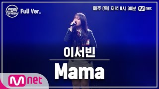 [9회/풀버전] 이서빈 - Mama @TOP7 선발전#캡틴 | CAP-TEEN EP.9
