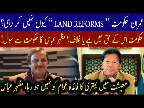 Is PTI Govt in favour of Land Reforms or against? Mazhar Abbas | 11 June 2021 | 92NewsHD thumbnail