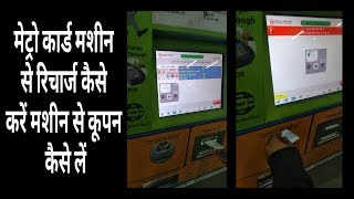 how to recharge metro card and Get token with machine in hindi by d tech side