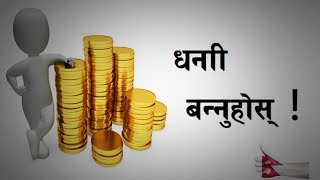 धनी बन्नुहोस? THE SCIENCE OF GETTING RICH IN NEPALI - ANIMATED BOOK SUMMARY