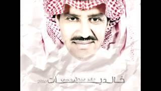 Khaled Abdul Rahman...Ente Ajmal | خالد عبد الرحمن...انتي اجمل