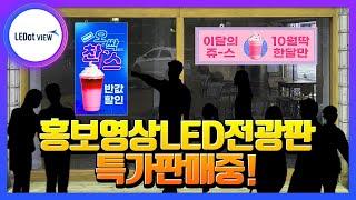 """레닷 뷰 """"홍보영상LED전광판"""" 특가…"""
