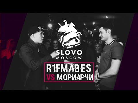 SLOVO: R1FMABES vs МОРИАРЧИ | МОСКВА