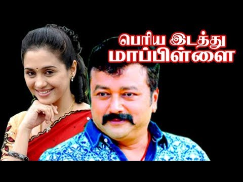Periya Idathu Mappillai | Jayaram,Devayani,Goundamani | Tamil Super Comedy Movie HD