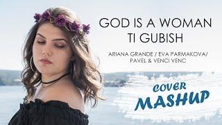 GOD IS A WOMAN/TI GUBISH - MASH UP COVER (ARIANA GRANDE, EVA PARMAKOVA, PAVELL & VENCI VENC)