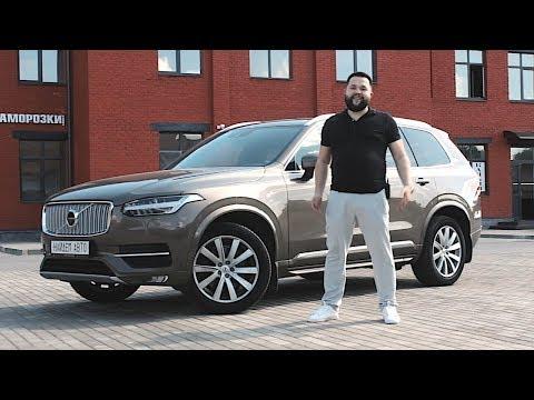 Volvo XC90 2019. Замер, Обзор и Тест-драйв