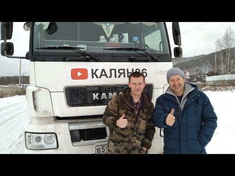 События за неделю: Заезжал Калян86 на грузовике Камаз,  лесовозы Новосибир АРЗ, Скания Москва.