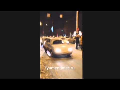 Мерседес Vs  полицейский огнетушитель. Тюмень 03-03-14
