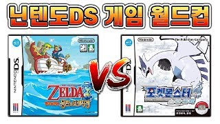 김용녀가 좋아하는 닌텐도 DS 게임 월드컵!