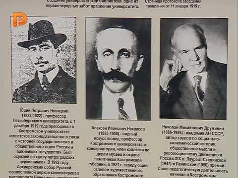 Костромскому государственному университету – 100 лет!