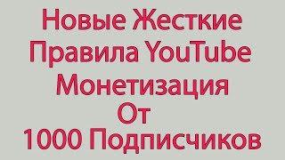 Новые Жесткие Правила YouTube 2018. Теперь Монетизация YouTube Канала Доступна от 1000 Подписчиков