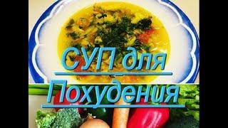 ЖИРОСЖИГАЮЩИЙ СУП 🔥🔥🔥 рецепт ПРОВЕРИЛА👍 Минус 1,5 кг ЗА ДЕНЬ👍 муж ЗАТАРИЛСЯ
