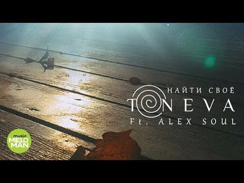 Toneva feat Alex Soul - Найти своё