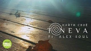 Toneva feat  Alex Soul  - Найти своё (Official Audio 2018)
