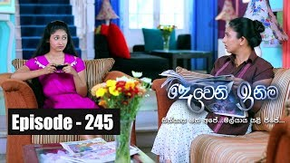 Deweni Inima | Episode 245 12th January 2018 Thumbnail