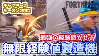 """【Fortnite】最強の経験値稼ぎ""""無限経験値製造機""""チャプター2シーズン2…"""
