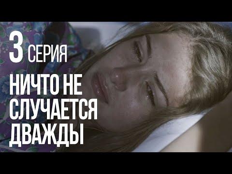 НИЧТО НЕ СЛУЧАЕТСЯ ДВАЖДЫ. Серия 3. 2019 ГОД!