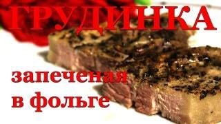 Рецепт Грудинка в духовке Baked Brisket в фольге в духовке