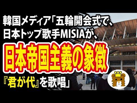 2021/07/24 【東京五輪開会式】韓国メディア「日本トップ歌手MISIAが、日本帝国主義の象徴『君が代』を歌唱」