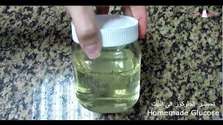 طريقة تحضير الجلوكوز بالبيت - Homemade Glucose Recipe