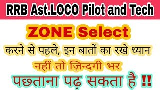 RRB ALP and tech 2018|| Which Zone to select?||Pros and Cons regarding zone selection