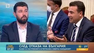 """Тази сутрин Политик от Северна Македония Ясното и категорично """"не"""" на България бе естествено"""