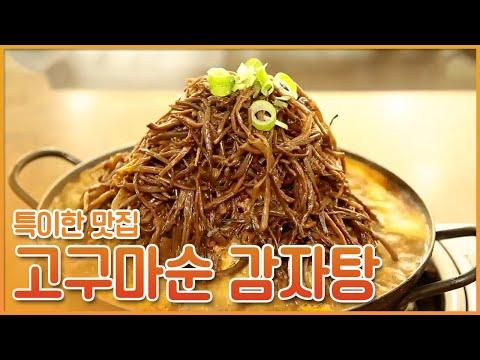 고구마순 감자탕이 떴다_광주일곡 맛집_#생방송빛날
