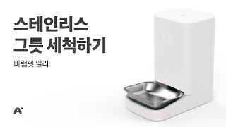 [바램펫 밀리] 스테인리스 그릇 세척하기