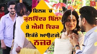 Chhalle Mundiyaan   On Location Shoot   Kulwinder Billa   Sonia Kour   Ammy Virk   Mandy Takhar