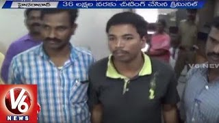 Online Shopping Fraud | Cheated Amazon and Flipkart Companies | Accused Arrested in Hyderabad