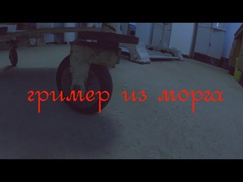 #юмор #жизньвболоте #морг 13 ЧАСТЬ ПРИКЛЮЧЕНИЙ НАШИХ ГЕРОЕВ.