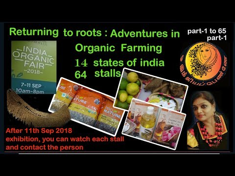 India organic Fair 2018 Chennai part-1|இயற்கை வேளாண்மை |Organic Products|Organic India|v-log