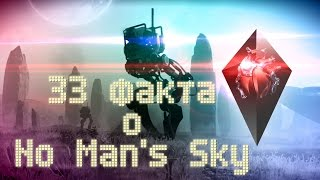 33 Интересных факта о No man's Sky. На грани измерения.