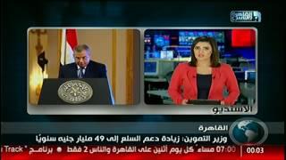 نشرة منتصف الليل من القاهرة والناس 13 نوفمبر