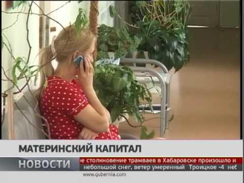 Материнский капитал. Новости 07/03/2017 GuberniaTV