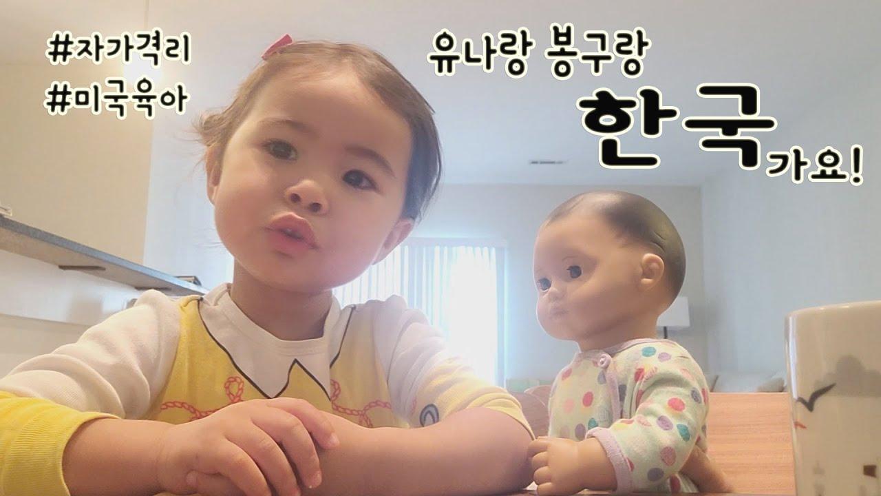 Jenny play 봉구랑 유나랑 한국에가요 !!!