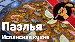 Паэлья с морепродуктами. Осьминог, каракатица и креветки