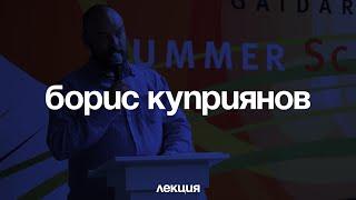 Борис Куприянов   Библиотека как общественное пространство