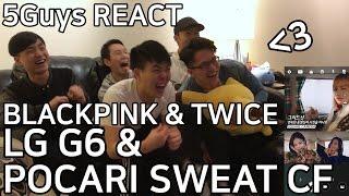 [THIRSTY FANBOYS] BLACKPINK & TWICE - LG G6 & POCARI SWEAT CF (5Guys REACT)