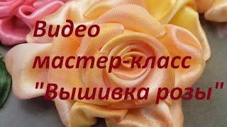 Видео мастер-класс