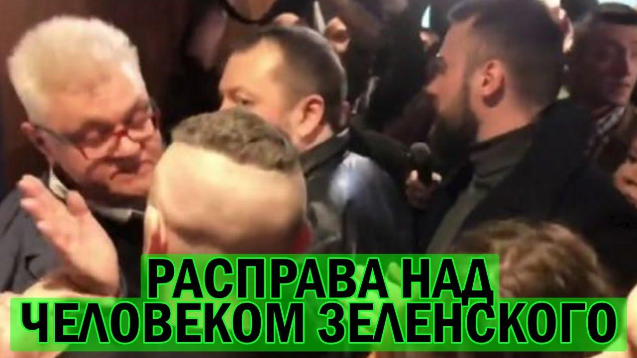 """НАПАДЕНИЕ """"на Зеленского"""" - националисты устроили РАСПРАВУ с Сивохо. С человеком Президента"""