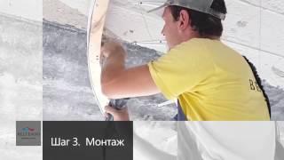 Проектирование двухуровневых натяжных потолков BELTENDO(Процесс создания натяжного потолка., 2016-11-23T13:16:51.000Z)