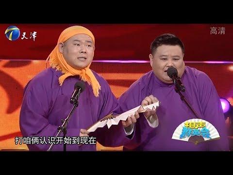 《相声群英会》:岳云鹏 孙越相声表演《我的style》