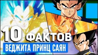 10 ФАКТОВ О ВЕДЖИТЕ  / Драконий жемчуг Супер